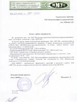 ОАО ММУС
